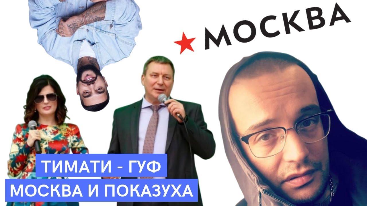 Тимати и Гуф - как освоить бюджет Москвы