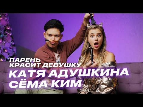 Катя Адушкина и Сёма Ким: Парень красит девушку