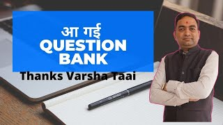 Question Banks for all Maharashtra Board