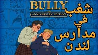 ألعاب الطيبين | شغب في مدارس لندن! Bully
