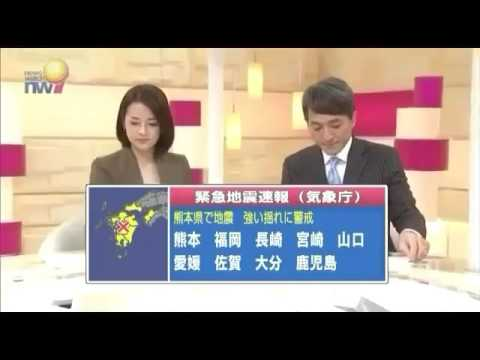 Japanese Earthquake Warning
