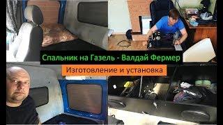Спальник на Газель - Валдай Фермер (Изготовление и установка) Перевозчик РФ