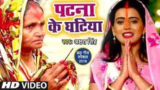 Akshara Singh का सबसे HIT CHHATH गाना 2018 - Patna Ke Ghatiya - Bhojpuri Chhath Geet 2018