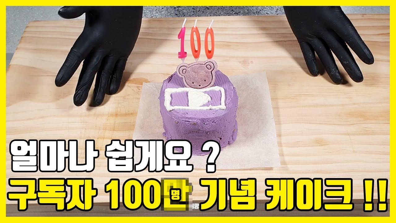 """""""희망""""구독자 100(만)명 기념 강아지 케이크 만들기"""