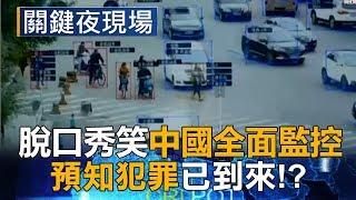 當脫口秀取笑中國全面監控 「關鍵報告」預知犯罪已到來!?part4《關鍵夜現場》