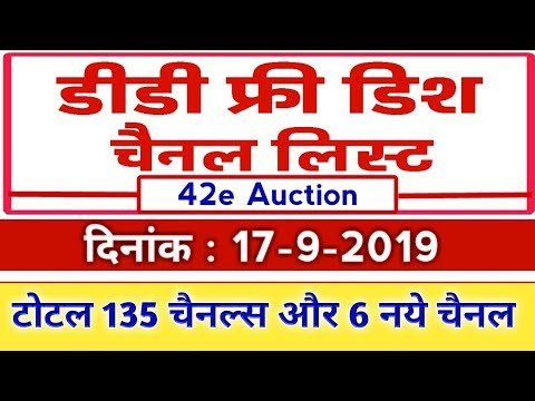 Dd free dish new channel list || 42 e auction Update || 6 new channel add soon