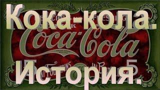 Кока кола.  История.