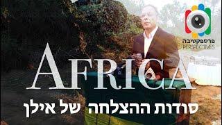 געגועי לאפריקה | סוד ההצלחה של אילן