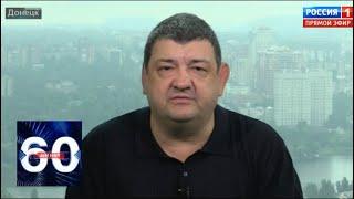 Мэр Горловки: жители Донбасса записали обращение к Зеленскому. 60 минут от 16.07.19