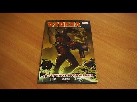 Дэдпул. Том 1. Секретное вторжение / Deadpool. Vol 1.  Secret Invasion