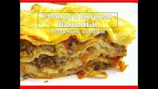 ЛАЗАНЬЯ 😍 Лазанья рецепт с Фаршем простой и самый вкусный