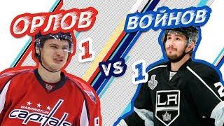 ВОЙНОВ vs ОРЛОВ - Один на один