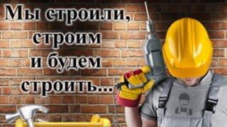 Отделка стен с нуля. ЧАСТЬ 1. Свет на стройке.Construction and repair !Строительство и ремонт