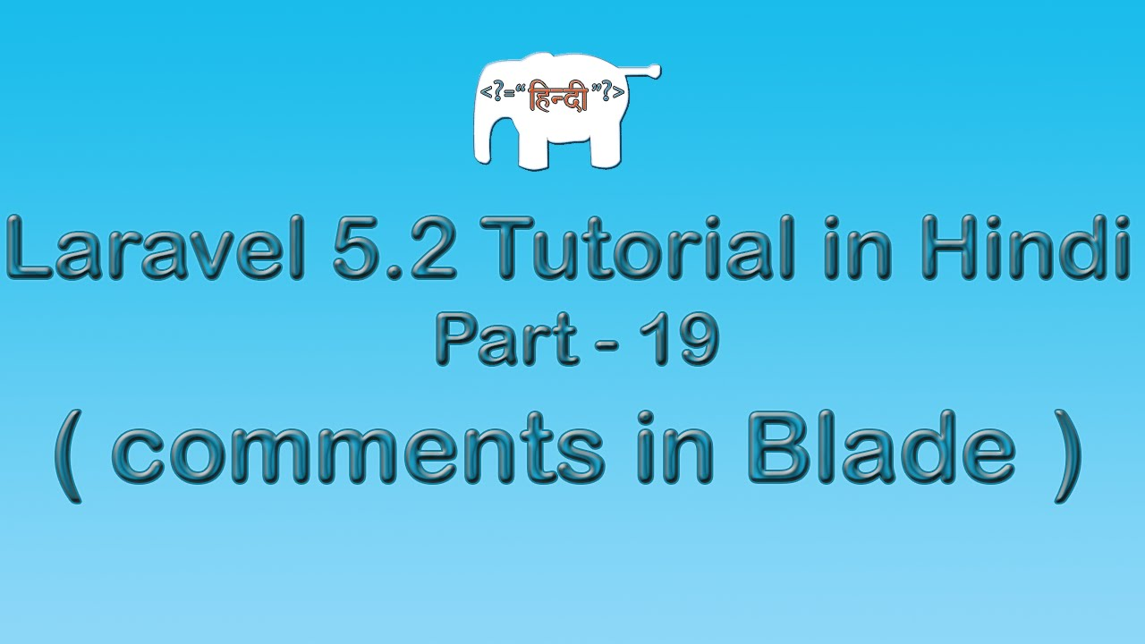 Laravel 5 Tutorial for Beginners in Hindi ( Comments in Blade ) | Part-19