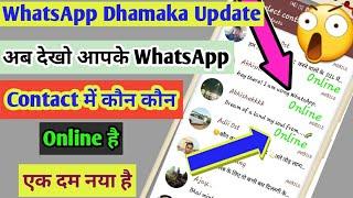 😲अब देखो आपके WhatsApp Contact में कौन कौन Online है एक दम नया है जल्दी करो