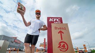 Правда ли, что в KFC авто обслужат быстрее? Проверка лайфхака