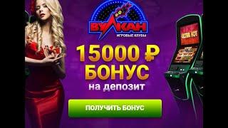 Новые бонусы в казино Вулкан