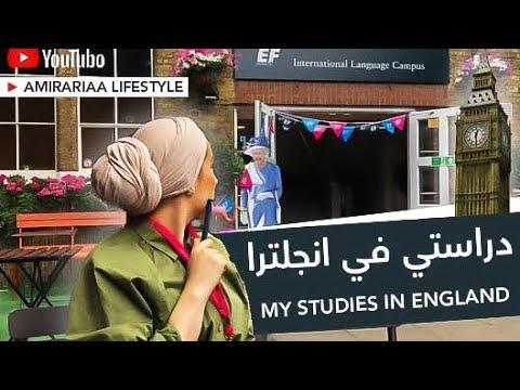رحلتي لتعلم الإنجليزية في إنجلترا مع إيف thumbnail