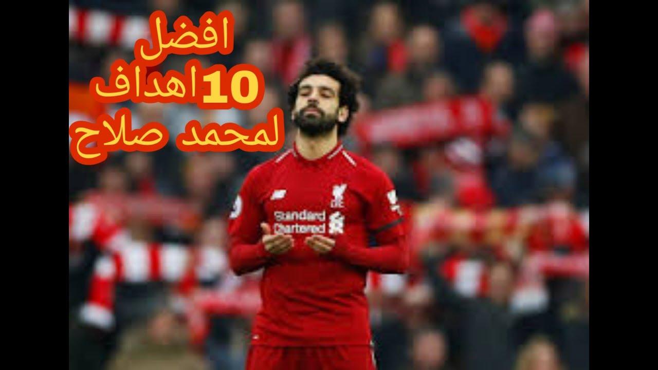 اجمل 10 اهداف مستحيله للفخر العرب (محمد صلاح) مع ليفربول ...