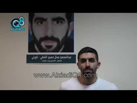 وزارة الداخلية: القبض على المحكوم نهائياً الـ14 في خلية حزب الله الإرهابية عبدالمحسن جمال حسين الشطي  - نشر قبل 4 ساعة