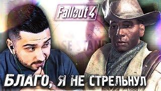 ЖЕСТОКАЯ ЗАРУБА #4 ► Fallout 4 ► Максимальная сложность