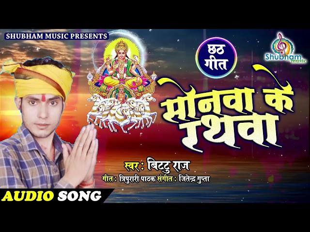 छठ पारम्परिक गीत 2018   सोनवा के रथवा   महिमा छठी माई के   Superhit Chhath Geet 2018   Bittu Raj