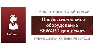 Вебинар  «Профессиональное оборудование BEWARD для дома»(, 2015-08-13T07:29:58.000Z)