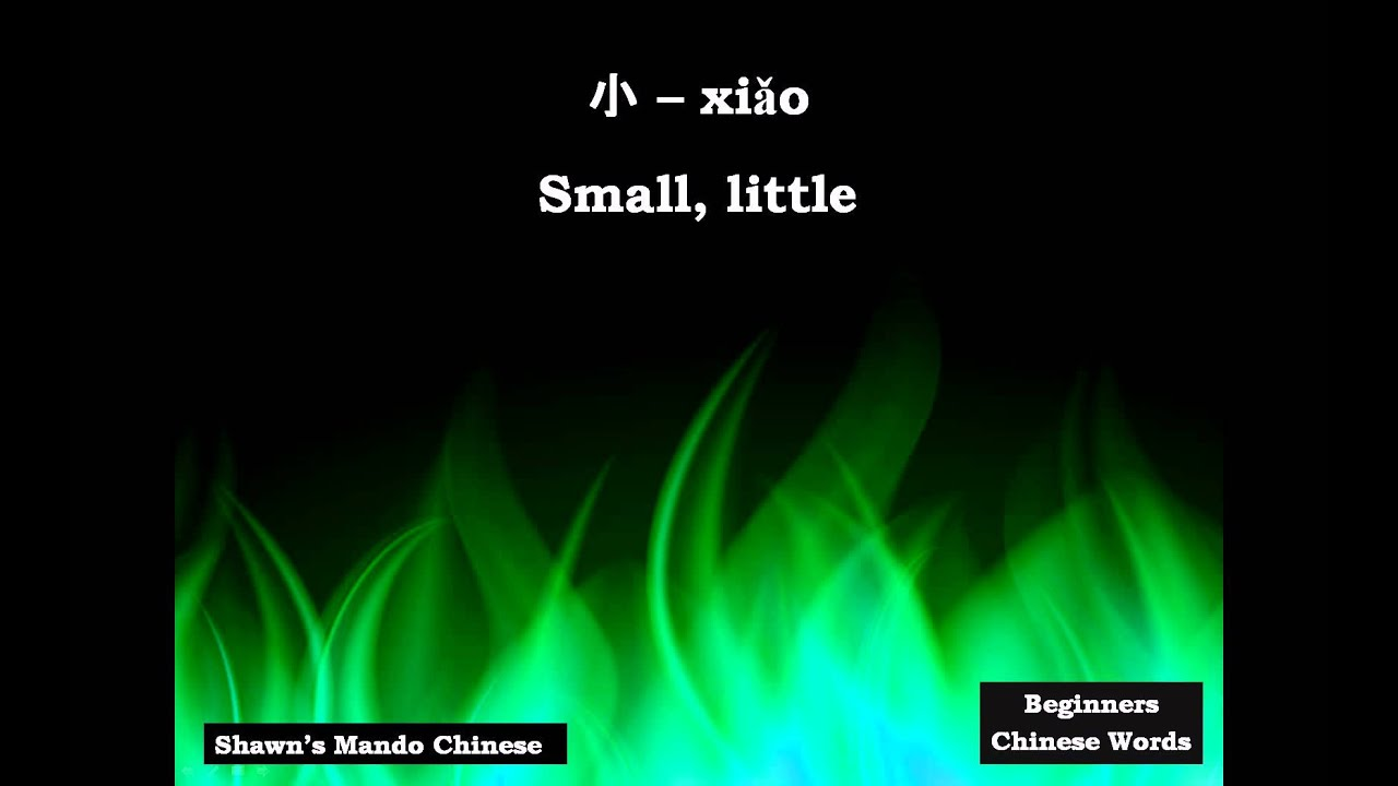 Chinese Word Xiao Small Little