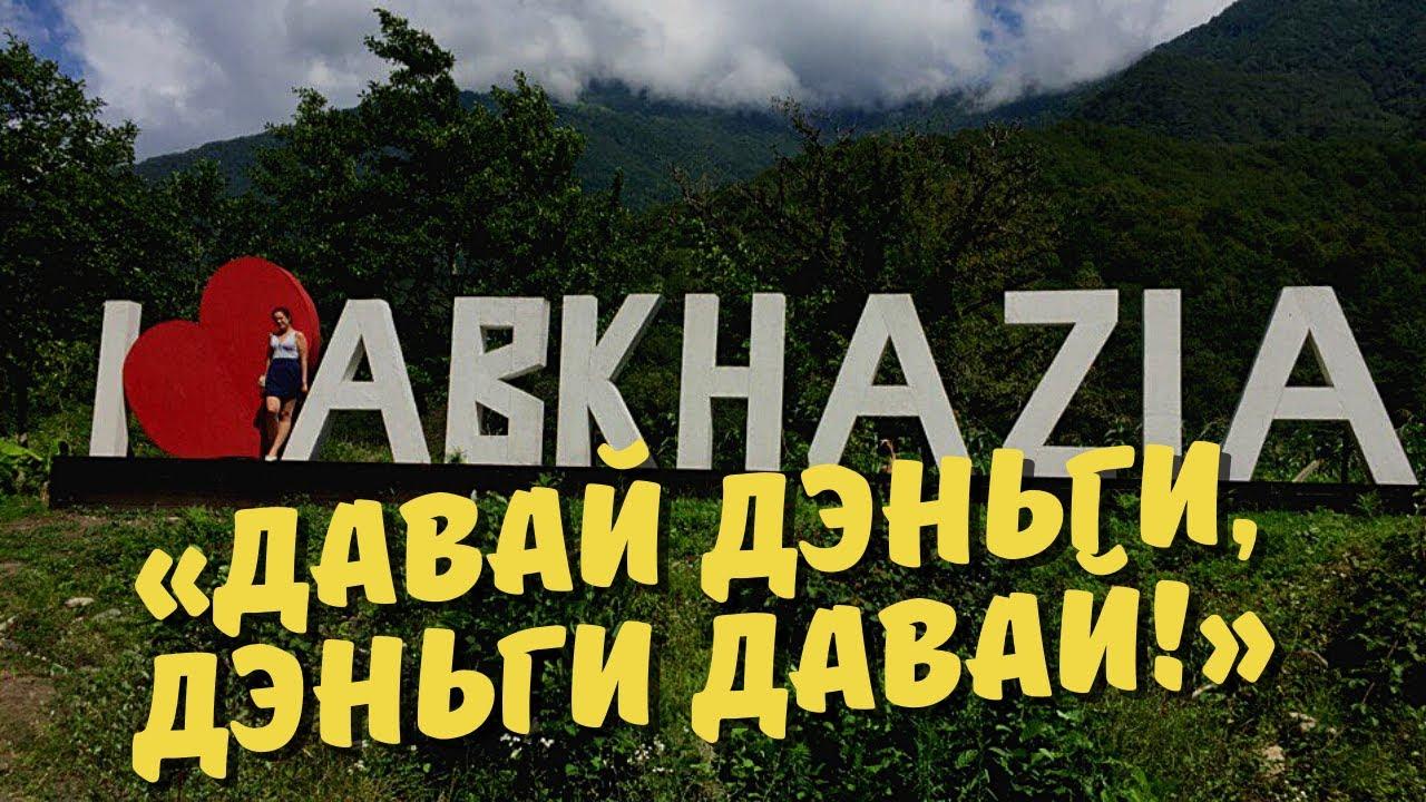 «Давай дэньги, дэньги давай!» Даже Абхазия считает, что Россия ей должна…