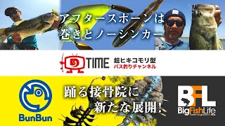 【D-TIME】アフタースポーンは巻きとノーシンカー