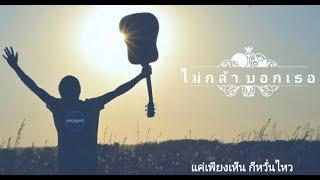 (คาราโอเกะไทย) ไม่กล้า บอกเธอ วง ออกซิเจน - Thai Karaoke