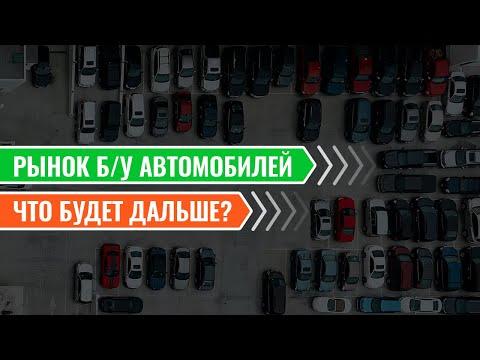 Что сейчас происходит на рынке автомобилей с пробегом? Чего ждать дальше?