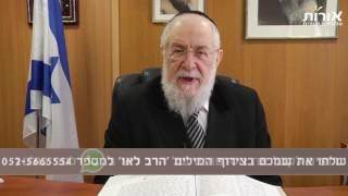 ערוץ אורות - הרב ישראל לאו - הפטרת פרשת פרה - הנצחיות שלנו תלויה בלב חדש
