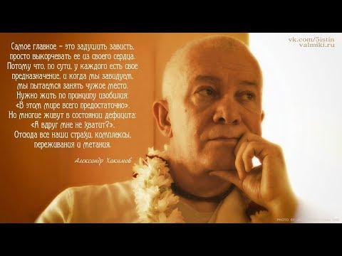 Шримад Бхагаватам 4.30.48 - Чайтанья Чандра Чаран прабху