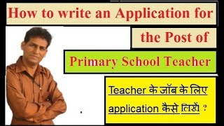 How to write  an Application for the post of Primary School Teacher -Teaching job application sample