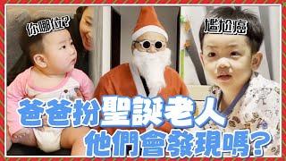 【蔡桃貴成長日記#77】 會發現是爸爸假扮聖誕老人嗎?桃貴反應超可愛!