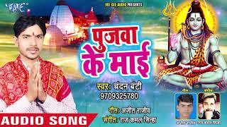 Pujawa Ke Mai Kanwar Chhut Gail Ho Chandan Bunty Bhojpuri Hit Kanwar Songs 2018 New