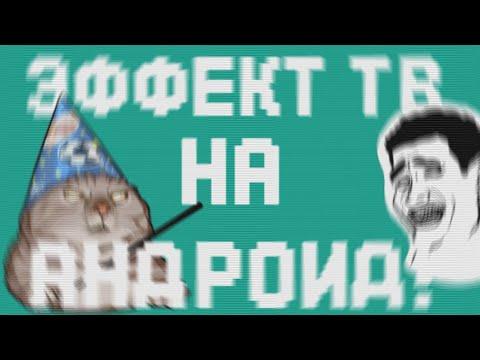 ЭФФЕКТ ТВ НА АНДРОИД!   Mr. Hacker [LIAN] (Лиан)