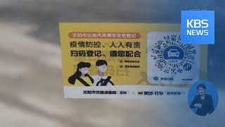 중국 대중교통 실명 등록…QR코드로 추적 / KBS뉴스…