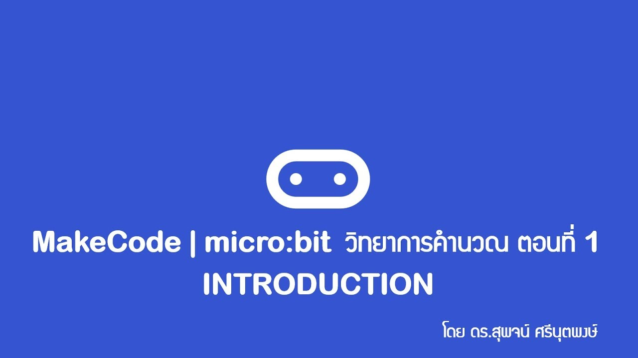 MakeCode   micro:bit วิทยาการคำนวณ ตอนที่ 1