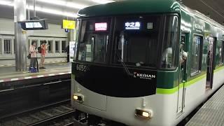 2018年祇園祭(宵々々山)の京阪電鉄6000系使用臨時特急中之島行きの京橋駅入線光景