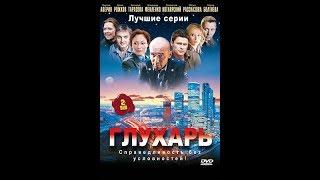 """""""Глухарь"""" - актеры сейчас(2018)."""