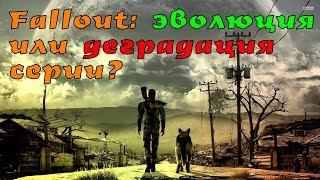 Fallout ЭВОЛЮЦИЯ или ДЕГРАДАЦИЯ серии