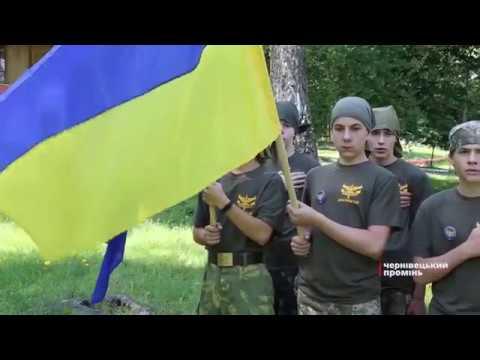 Чернівецький Промінь: «Ніхто, крім нас»: діти з різних областей проходитимуть військово-патріотичний вишкіл у Репужинцях