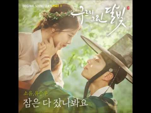 [MP3] Soyou (SISTAR) feat. Yu Seungwoo -  I Think I'm Done Sleeping (Moonlight Drawn by Clouds OST)