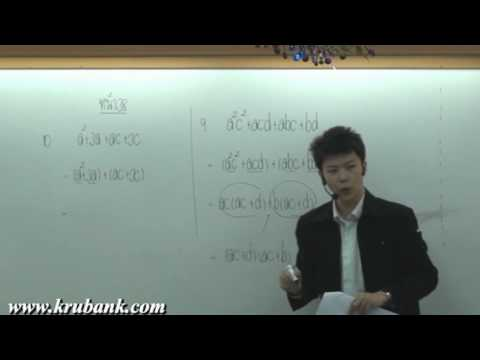 การแยกตัวประกอบพหุนาม ม 2 คณิตศาสตร์ครูพี่แบงค์ part 5