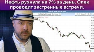 Нефть рухнула на 7% за день. ОПЕК проводит экстренные встречи.  Прогноз курса доллара рубля 2020