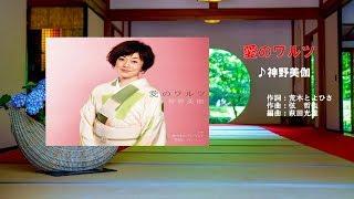 愛のワルツ、元唄:神野美伽さん、ガイドボーカル