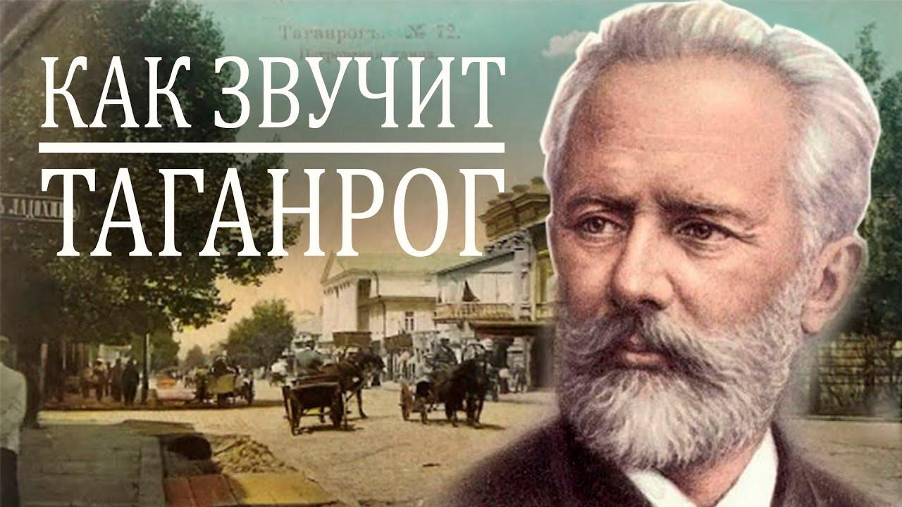 Как звучит Таганрог? Гаэтано и Валериан Молла, Майкапар, Чайковский