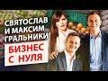Бизнес с нуля. История Максима и Святослава Гральников